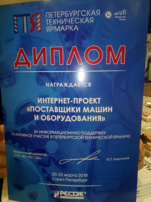 Петербургская техническая ярмарка 2018