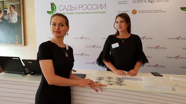 Форум и выставка «Сады России 2018»