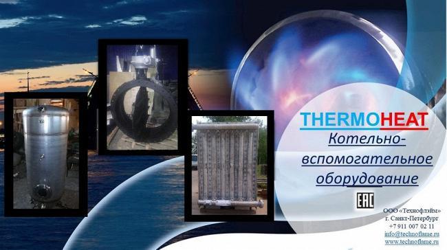 Котельно-вспомогательное оборудование THERMOHEAT