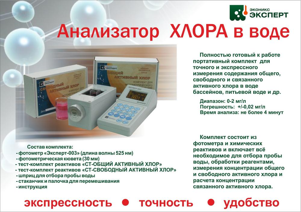 Анализатор активного хлора в воде - фотометр