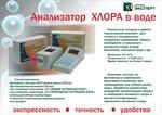 """Анализатор активного хлора в воде - фотометр """"Эксперт-003"""". Активный хлор."""