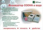 """Экспресс-анализатор остаточного озона  - Фотометр """"Эксперт-003"""". Озон"""