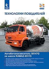 Автобетоносмеситель 58147G