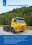 Седельный тягач КАМАЗ-65116 (6х4)