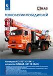 Автокран КС-55713-5К-1 на шасси KAMAZ-43118 (6x6)
