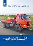 KAMAZ-43118 с КМУ Palfinger PK 15500A