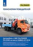 KAMAZ-43118 с КМУ PALFINGER РК-23500