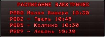 Табло «Расписание» LB-S22480R10