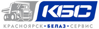 Красноярск-БелазСервис, ООО