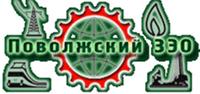 ООО ПЗЭО ''Поволжский завод энергетического оборудования''