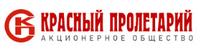 АО «Красный пролетарий»