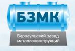ООО «Барнаульский завод металлоконструкций» (БЗМК)