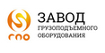 """ООО """"Завод грузоподъёмного оборудования"""""""