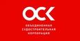 Объединенная судостроительная корпорация (ОСК), ОАО