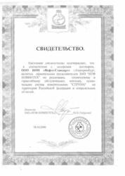 """""""Системы измерения """"Струна"""" г.Королев"""""""