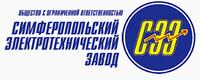 Симферопольский электротехнический завод