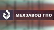 ООО «Мехзавод ГПО»