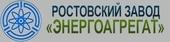 """ООО """"Ростовский завод """"Энергоагрегат"""""""