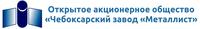 ОАО «Чебоксарский завод «Металлист»