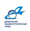 ОАО «ДМЗ» Демиховский машиностроительный завод