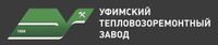АО Уфимский тепловозоремонтный завод (УТРЗ)
