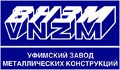 ПАО «АК ВНЗМ» Уфимский завод металлических конструкций