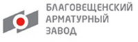 Благовещенский арматурный завод, ОАО (БАЗ)