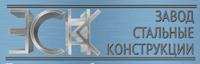ООО «Завод Стальные конструкции»