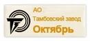 """АО """"Тамбовский завод """"Октябрь"""""""