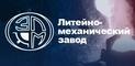 ООО «Литейно-механический завод»