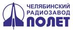 """ОАО «Челябинский радиозавод «ПОЛЕТ» (АО """"ЧРЗ """"Полет"""")"""