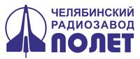 ОАО «Челябинский радиозавод «ПОЛЕТ» (АО