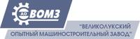 Великолукский опытный машиностроительный завод, ОАО (ВОМЗ)