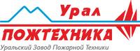 Уральский Завод Пожарной Техники (ОАО УралПожтехника)