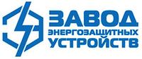 АО «Завод энергозащитных устройств»