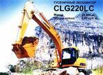 Экскаватор LiuGong гусеничный CLG 220 LC
