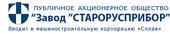 """Завод """"Старорусприбор"""", ПАО"""