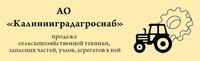 Черняховскагропромснаб, ОАО