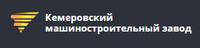 ООО «Кемеровский машиностроительный завод»
