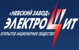 ОАО «Невский завод «Электрощит»
