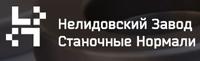 ООО «Нелидовский завод станочные нормали»