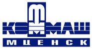 Мценский завод коммунального машиностроения (Коммаш), ОАО