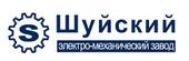 ООО «Шуйский электро-механический завод»