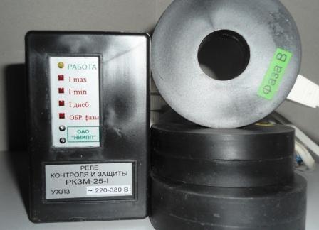 РКЗМ - реле контроля и защиты электроустановок