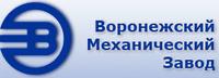 Воронежский механический завод, ООО