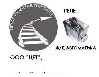 Реле электромагнитное (реле штепсельное, аварийное реле, путевое)
