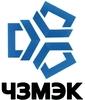 ООО «Челябинский завод мобильных энергоустановок и конструкций»