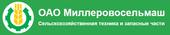ОАО «Миллеровосельмаш»