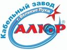 Кабельный завод «АЛЮР», ООО