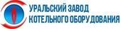 ООО «Уральский Завод Котельного Оборудования»